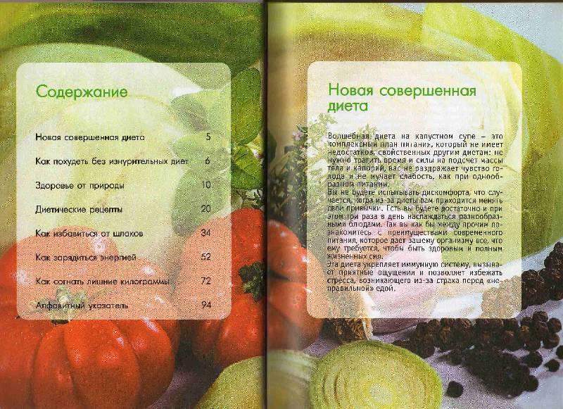 Сколько можно скинуть на капустной диете