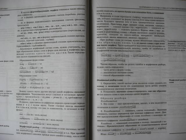 Иллюстрация 7 из 15 для Большая школьная энциклопедия: Том 2 | Лабиринт - книги. Источник: Юта