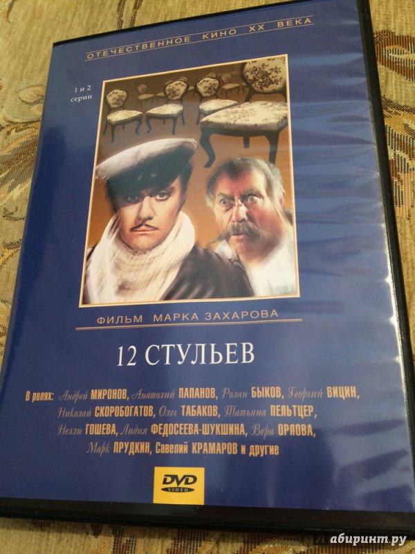 Иллюстрация 1 из 15 для 12 стульев. 1-2 серии (DVD) - Марк Захаров | Лабиринт - видео. Источник: Василидзе