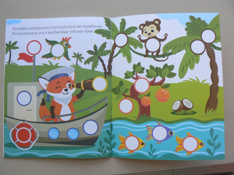 Иллюстрация 9 из 10 для Лисёнок | Лабиринт - книги. Источник: Лидия