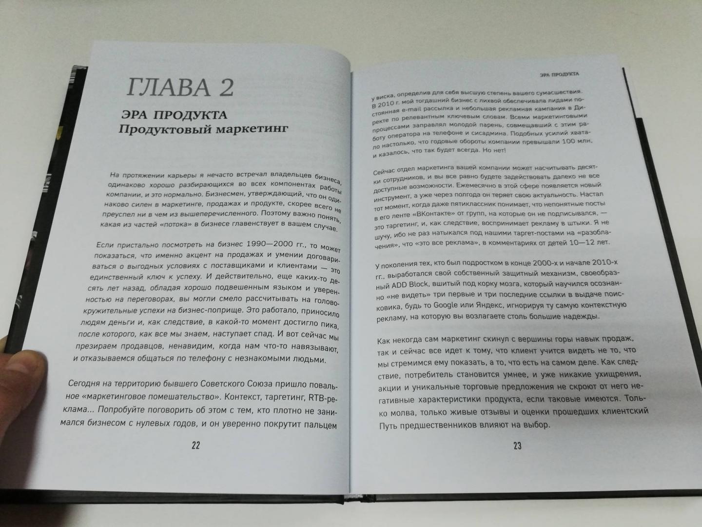 Иллюстрация 8 из 9 для Бизнес как система. Инструменты Black Star - Илья Кусакин | Лабиринт - книги. Источник: dbyyb