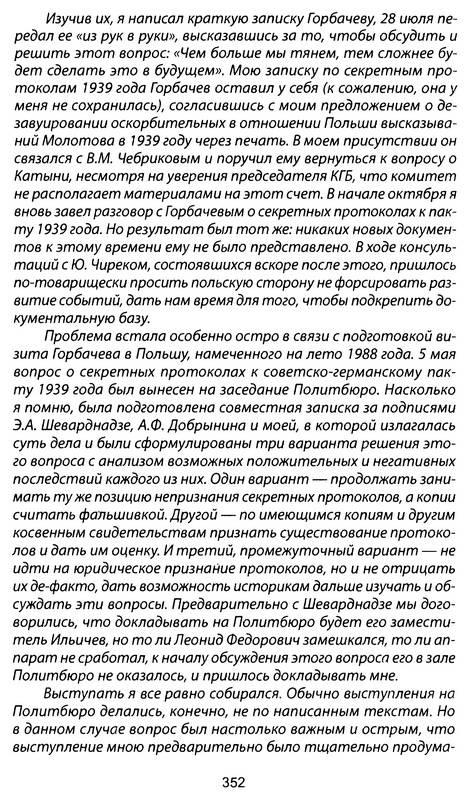Иллюстрация 25 из 29 для Секретные протоколы, или Кто подделал пакт Молотова - Риббентропа - Алексей Кунгуров   Лабиринт - книги. Источник: Ялина