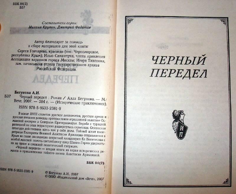 Иллюстрация 1 из 3 для Черный передел: Роман - Алла Бегунова | Лабиринт - книги. Источник: Мефи