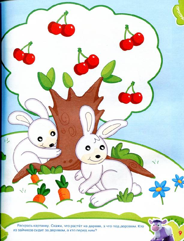 Иллюстрация 11 из 16 для Считаем, читаем, пишем   Лабиринт - книги. Источник: Lared