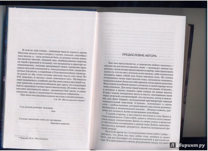 Иллюстрация 6 из 90 для Сияние - Стивен Кинг   Лабиринт - книги. Источник: Evgeniya