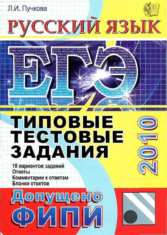 Иллюстрация 1 из 14 для ЕГЭ 2010. Русский язык. Типовые тестовые задания - Лидия Пучкова | Лабиринт - книги. Источник: Юта