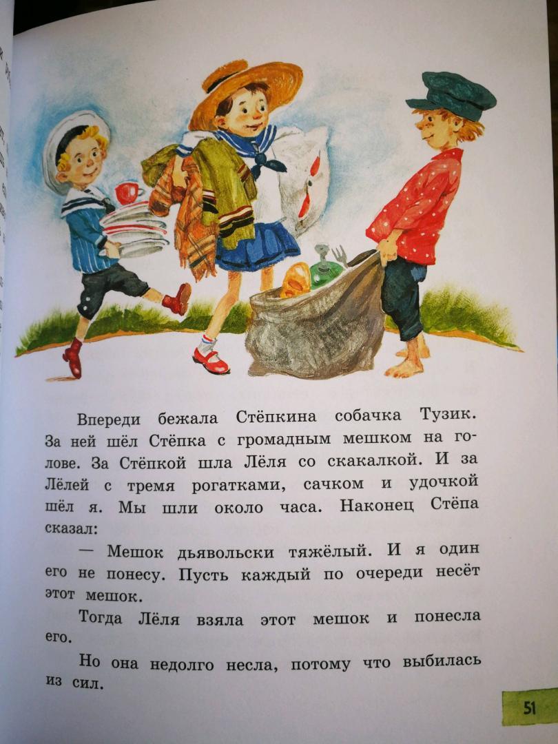 Иллюстрация 36 из 50 для Друзья-приятели. Леля, Минька и другие - Михаил Зощенко   Лабиринт - книги. Источник: Хазова Катя