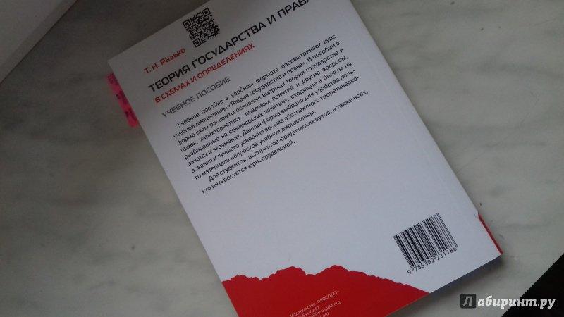 Иллюстрация 3 из 12 для Теория государства и права в схемах и определениях. Учебное пособие - Тимофей Радько | Лабиринт - книги. Источник: Tanya Delvin