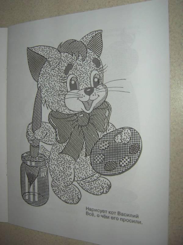 Иллюстрация 1 из 25 для Водная книжка-раскраска: Лягушонок   Лабиринт - книги. Источник: Лилианна