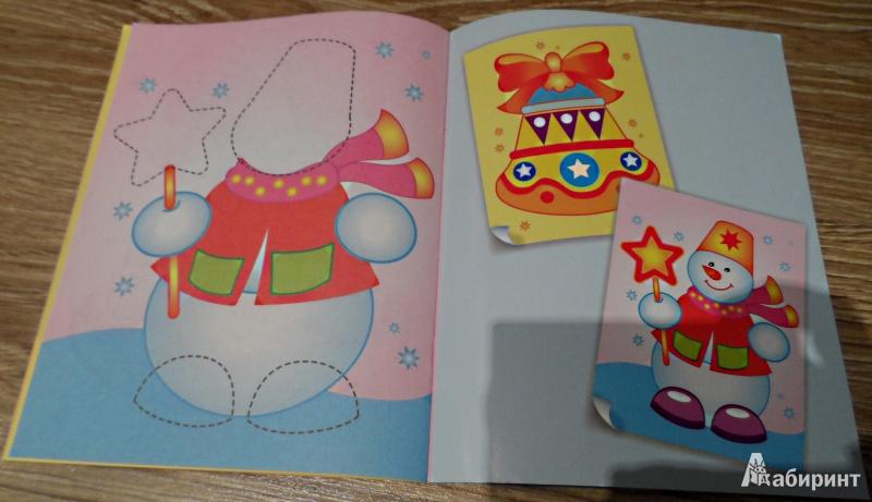 Иллюстрация 7 из 22 для Аппликация. Новогодняя елочка   Лабиринт - книги. Источник: Sadalmellik