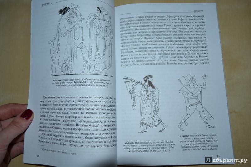 Иллюстрация 4 из 9 для Греческие мифы - Люсилла Берн | Лабиринт - книги. Источник: Haruka Sudzumia