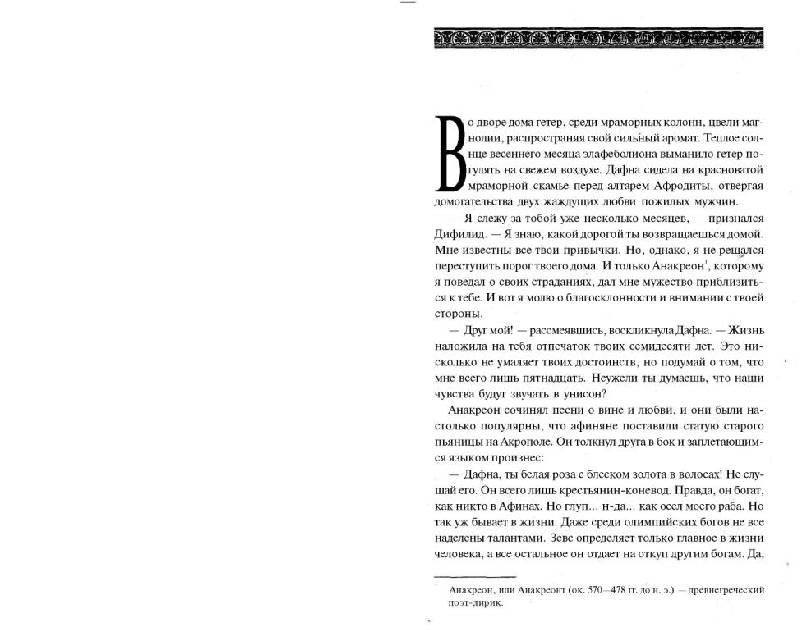 Иллюстрация 13 из 29 для Дочь Афродиты - Филипп Ванденберг | Лабиринт - книги. Источник: Юта