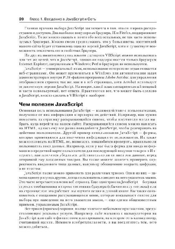 Иллюстрация 5 из 7 для JavaScript. Руководство программиста - Вилтон, МакПик | Лабиринт - книги. Источник: knigoved