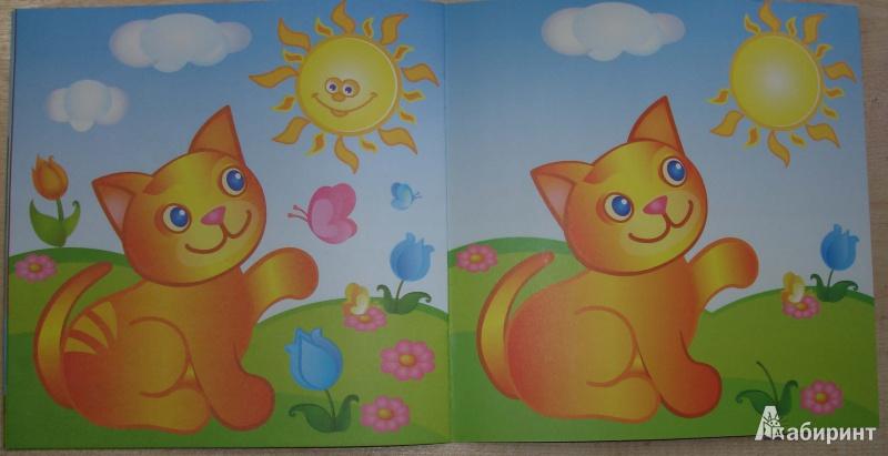 Иллюстрация 8 из 16 для Забавные котята (с наклейками) | Лабиринт - книги. Источник: LesyaK
