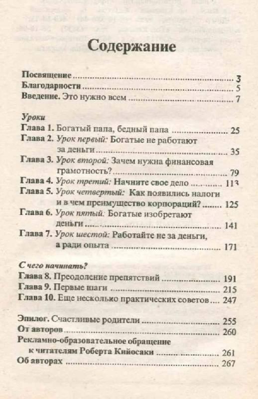 Illyustraciya 1 Iz 17 Dlya Bogatyj Papa Bednyj Papa Kijosaki Lekter Labirint Knigi Istochnik Panterra
