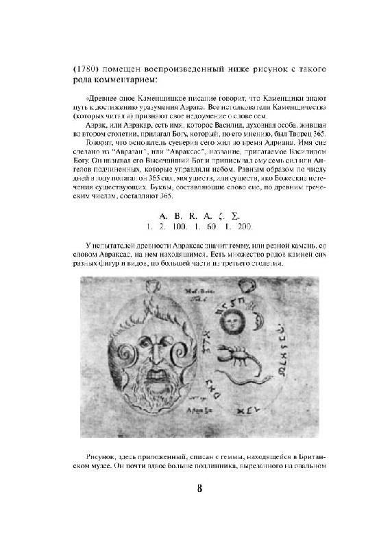 Иллюстрация 5 из 12 для Большая энциклопедия. Масоны: Том 2 | Лабиринт - книги. Источник: Флинкс