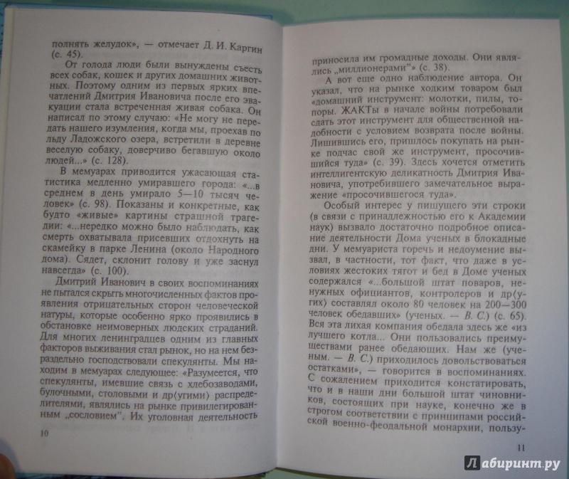 Иллюстрация 8 из 19 для Великое и трагическое. Ленинград 1941-1942 - Дмитрий Каргин | Лабиринт - книги. Источник: '