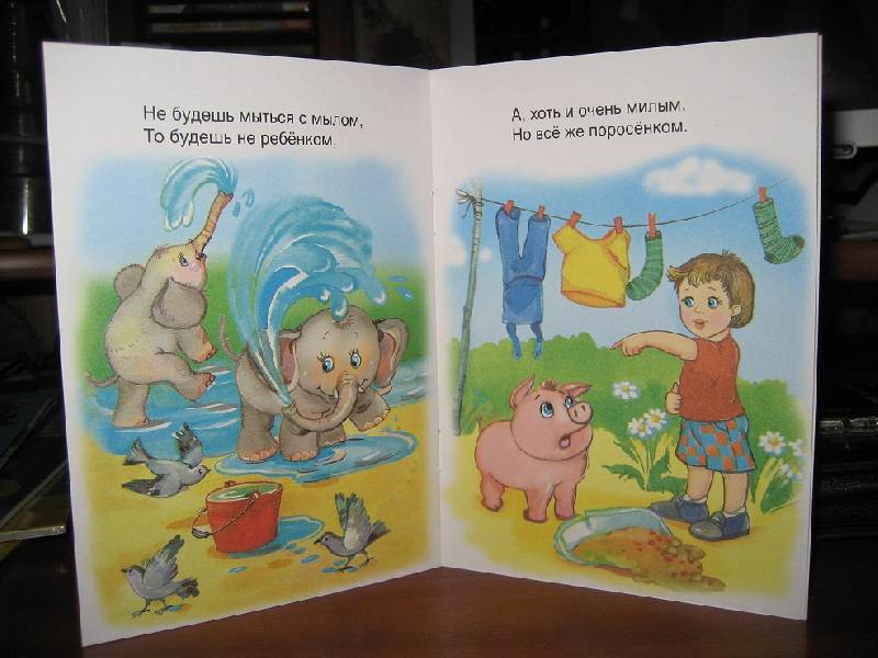 Иллюстрация 5 из 10 для Давай купаться! - Виктор Хесин | Лабиринт - книги. Источник: Тябут  Мария Александровна