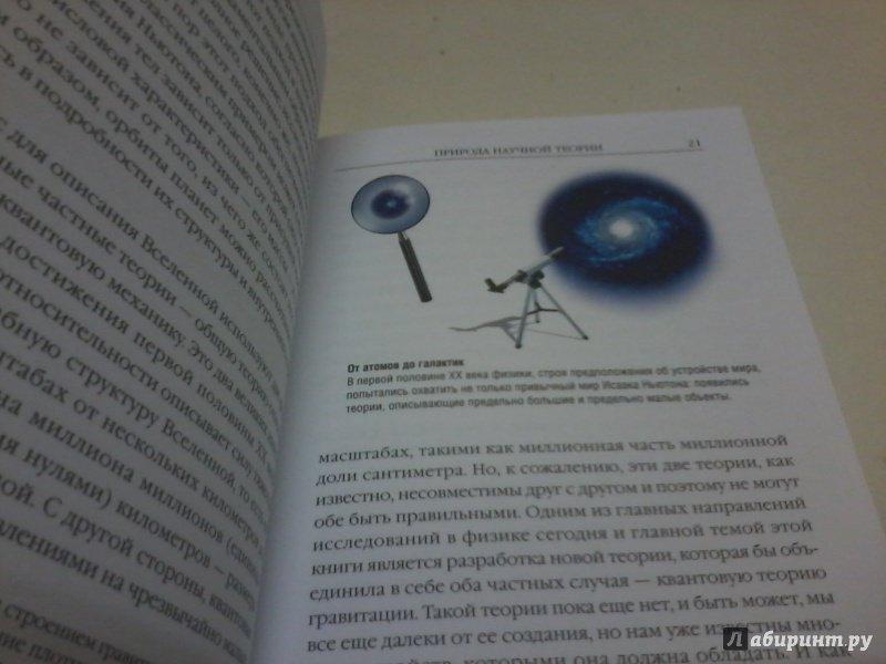 Иллюстрация 16 из 48 для Кратчайшая история времени - Хокинг, Млодинов | Лабиринт - книги. Источник: Воздух