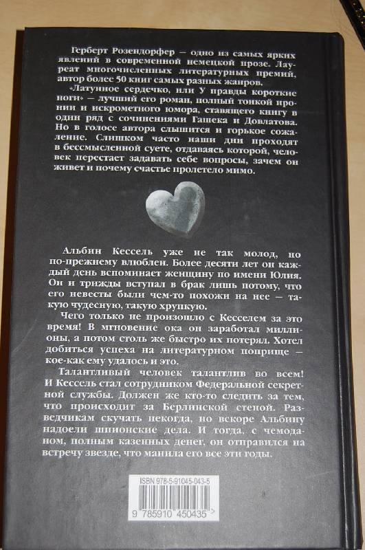 Иллюстрация 1 из 3 для Латунное сердечко, или У правды короткие ноги: Роман - Герберт Розендорфер | Лабиринт - книги. Источник: ИринаИ