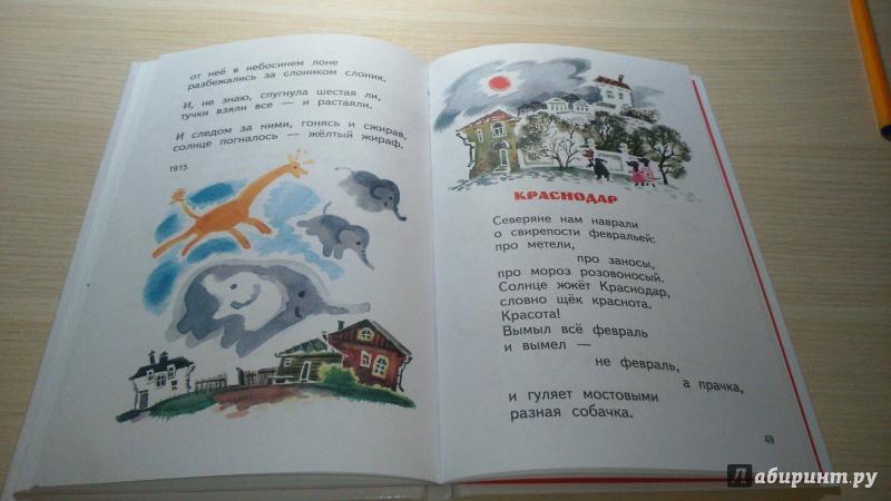 Иллюстрация 12 из 29 для Что такое хорошо и что такое плохо - Владимир Маяковский | Лабиринт - книги. Источник: Star!