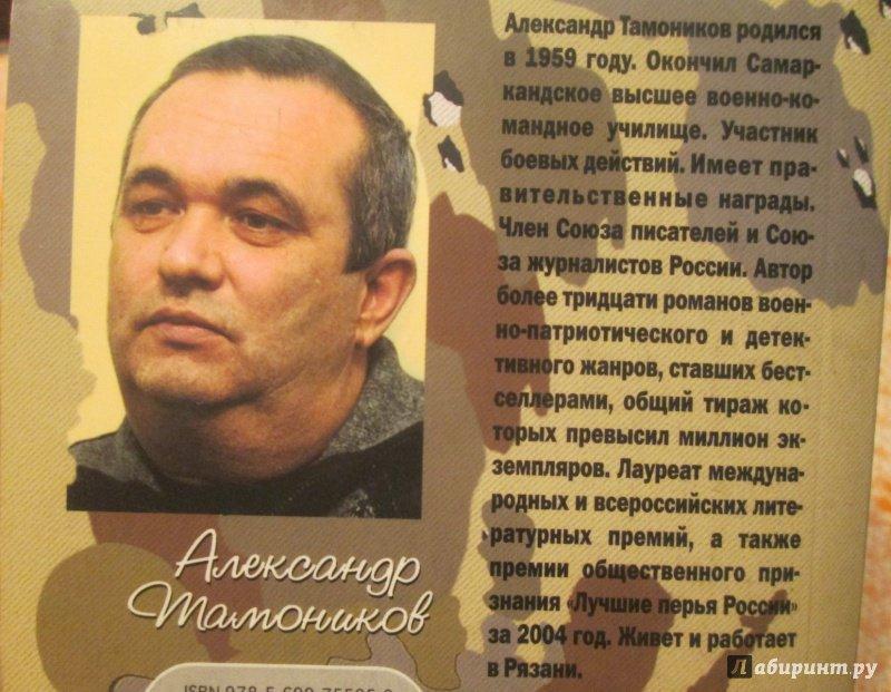 Иллюстрация 1 из 12 для Бой после победы - Александр Тамоников   Лабиринт - книги. Источник: NiNon
