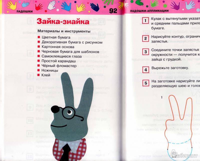 Иллюстрация 6 из 25 для Разноцветные ладошки - Екатерина Немешаева | Лабиринт - книги. Источник: kraska