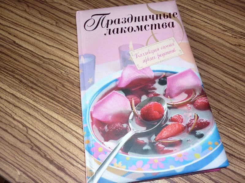 Иллюстрация 2 из 15 для Праздничные лакомства. Коллекция самых ярких рецептов   Лабиринт - книги. Источник: Наталка _Наталка