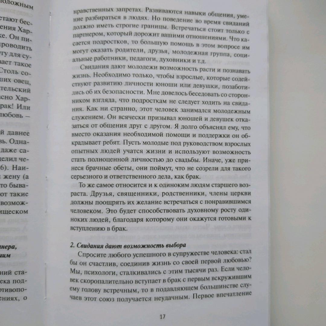 Иллюстрация 13 из 15 для Свидания. Нужны ли границы? Новая редакция - Клауд, Таунсенд | Лабиринт - книги. Источник: Гусев U
