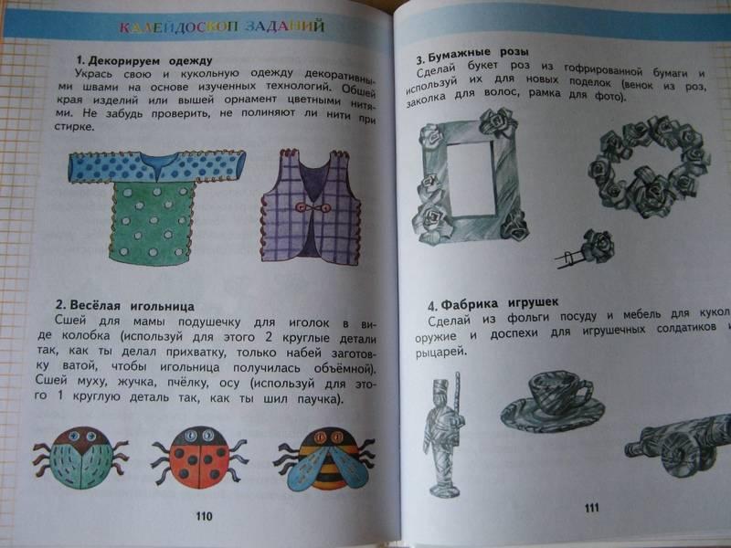 Иллюстрация 7 из 11 для Технология. 2 класс ФГОС - Узорова, Нефедова | Лабиринт - книги. Источник: Осень-рыжая подружка.