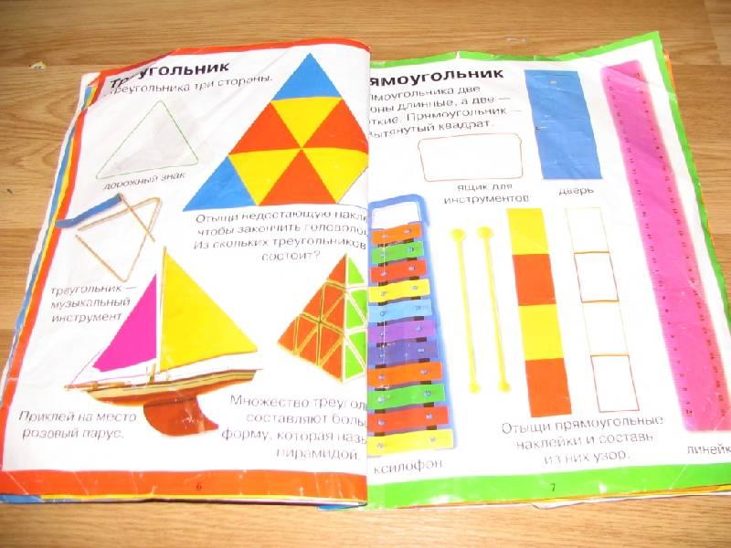 Иллюстрация 1 из 2 для Формы: Книжка с наклейками | Лабиринт - книги. Источник: Джинни