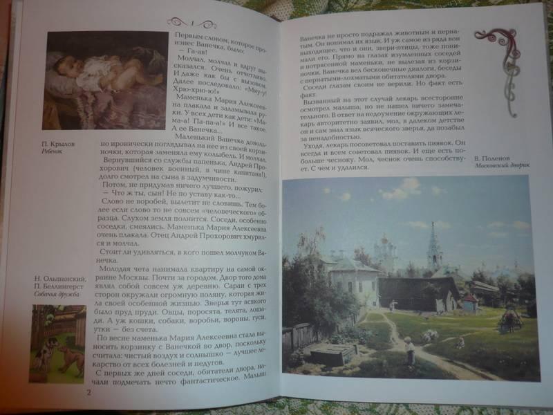 Иллюстрация 9 из 15 для Иван Крылов - Анатолий Сергеев | Лабиринт - книги. Источник: Nadezhda_S