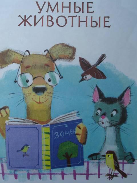 ярко зощенко умные животные картинки хочешь узнать из-за
