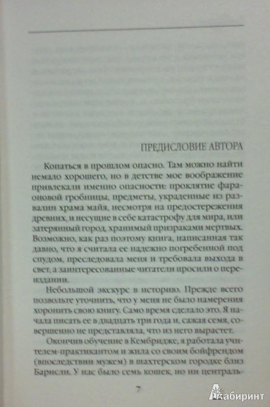 Иллюстрация 4 из 17 для Небесная подруга - Джоанн Харрис | Лабиринт - книги. Источник: Леонид Сергеев
