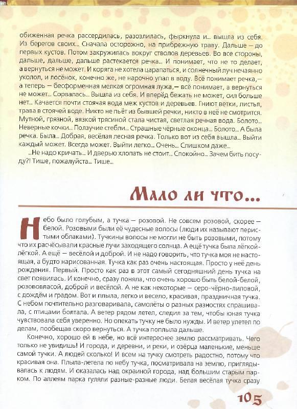 Иллюстрация 31 из 43 для Сказки для добрых сердец - Наталья Абрамцева | Лабиринт - книги. Источник: Igra