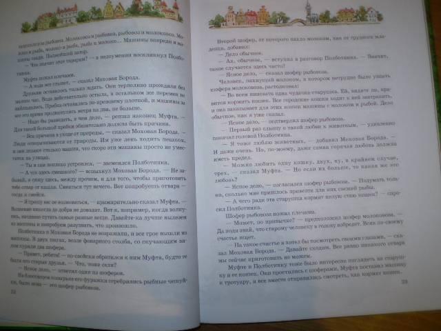 Иллюстрация 43 из 53 для Муфта, Полботинка и Моховая Борода - Эно Рауд | Лабиринт - книги. Источник: С  М В