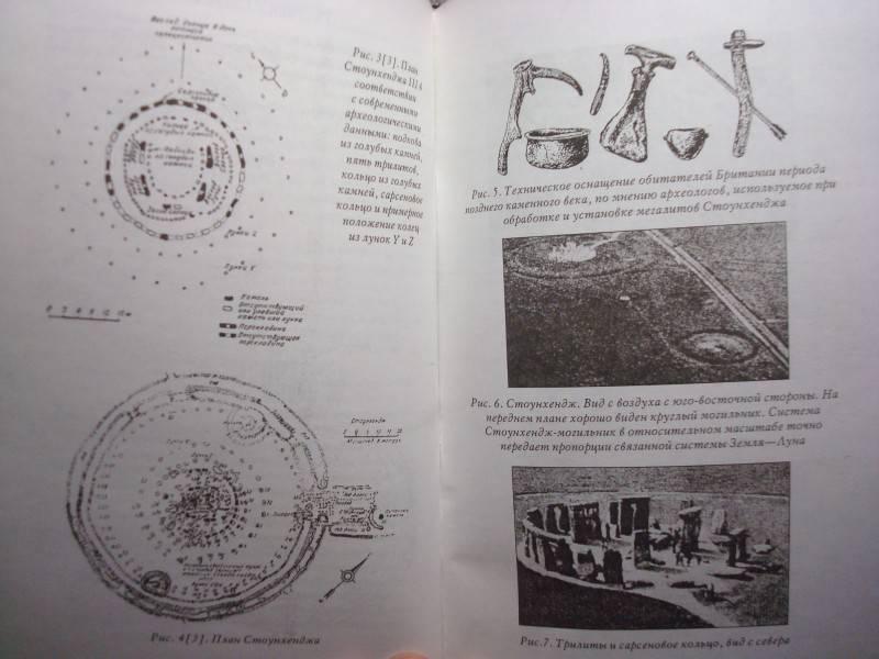 Иллюстрация 1 из 4 для Зов Стоунхенджа. Шифровка из Космоса - Виталий Комиссаров   Лабиринт - книги. Источник: Salai