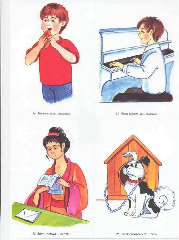 Картинки обследование ребенка логопедом