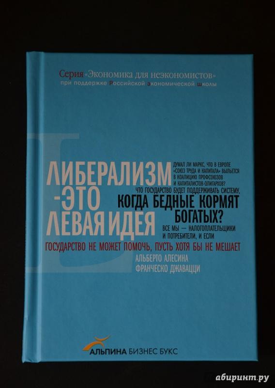 Иллюстрация 2 из 10 для Либерализм - это левая идея - Алесина, Джавацци | Лабиринт - книги. Источник: cyrillic