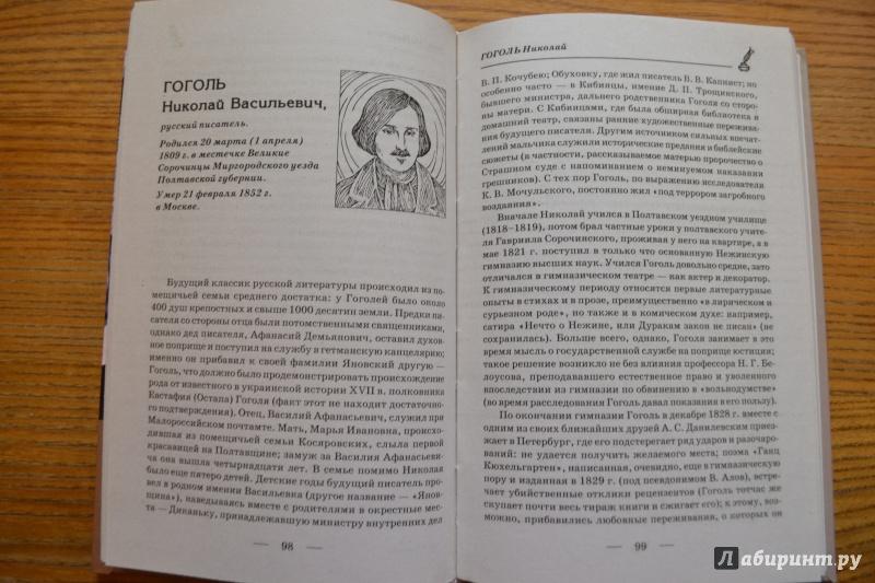Иллюстрация 4 из 8 для Знаменитые писатели. Судьба и творчество - Юрий Меженко | Лабиринт - книги. Источник: Белоус Марина
