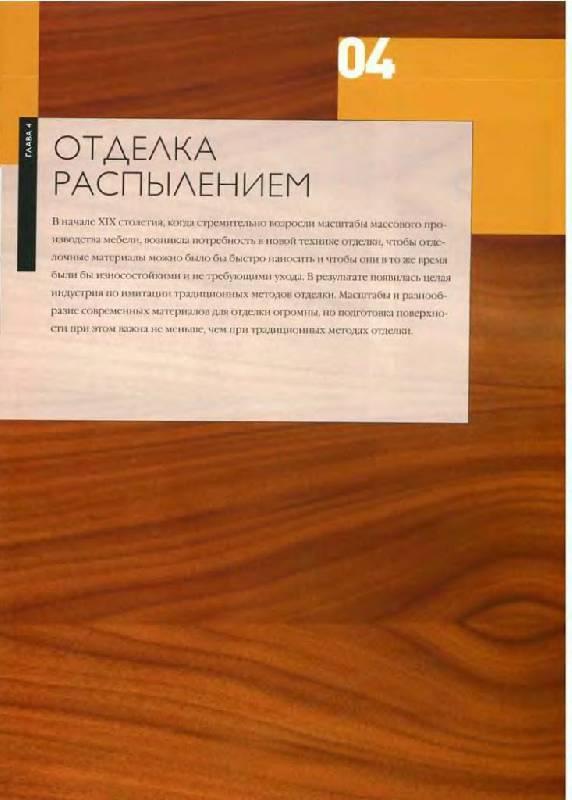 Иллюстрация 32 из 38 для Отделка древесины. Иллюстрированное руководство - Мик Аллен | Лабиринт - книги. Источник: Юта