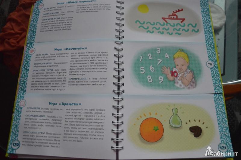 Иллюстрация 9 из 15 для Развивающие игры для детей от 0 до 5 лет | Лабиринт - книги. Источник: Наталья Завражская