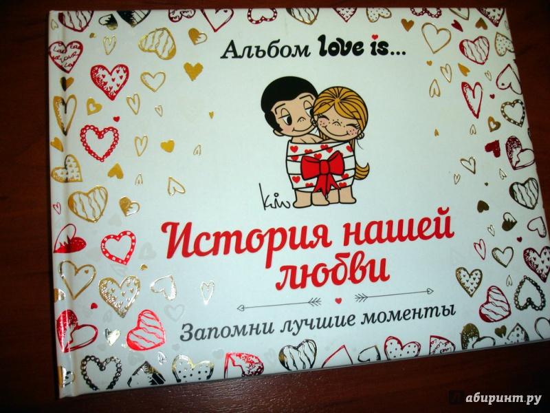 Поздравления с годом отношений любимому от руки