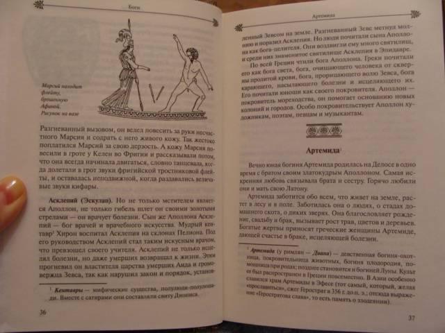 Иллюстрация 21 из 27 для Легенды и мифы Древней Греции - Николай Кун | Лабиринт - книги. Источник: dragonspy