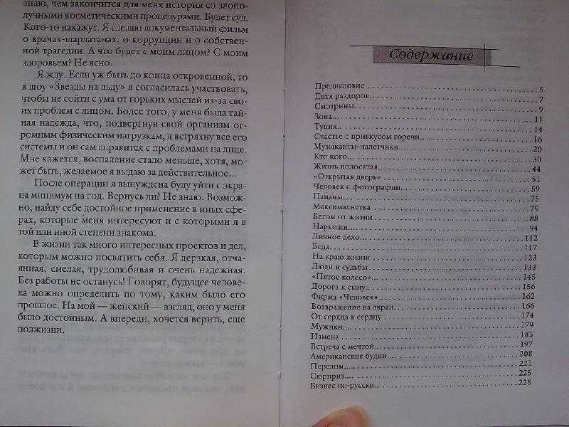 Иллюстрация 4 из 6 для Жизнь за кадром - Оксана Пушкина | Лабиринт - книги. Источник: Honny