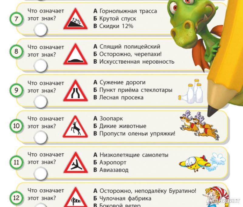 Картинки азбука дорожного движения для детей