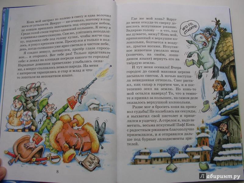 Иллюстрация 7 из 16 для Приключения Барона Мюнхаузена. Полная версия | Лабиринт - книги. Источник: Мазухина Анна Сергеевна