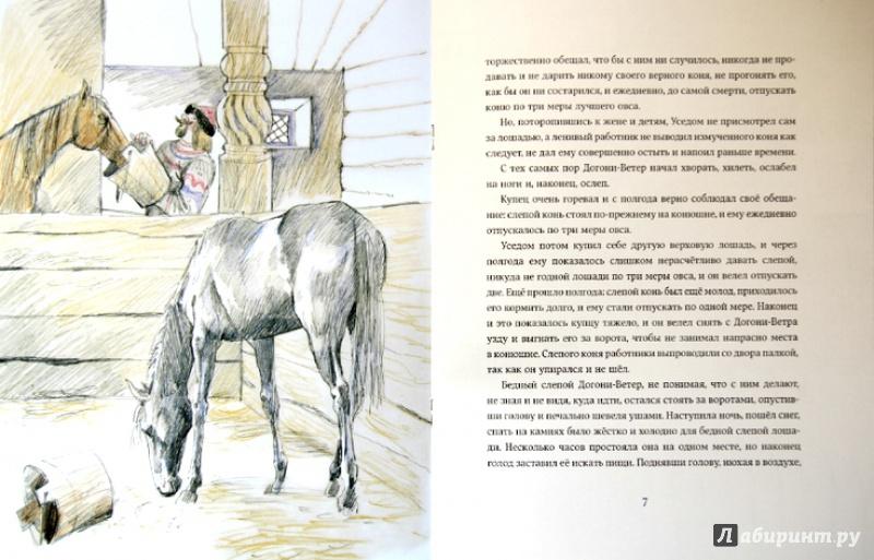 Иллюстрация 7 из 24 для Слепая лошадь - Константин Ушинский | Лабиринт - книги. Источник: Mila
