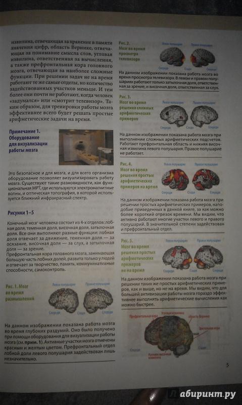 Иллюстрация 7 из 54 для Тренируй свой мозг. Японская система развития интеллекта и памяти. Продвинутая версия - Рюта Кавашима   Лабиринт - книги. Источник: Rikka