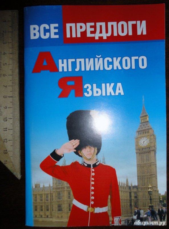 Иллюстрация 8 из 22 для Все предлоги английского языка - Алайцева, Панфилова | Лабиринт - книги. Источник: blackbunny33